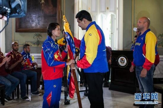 (青奥会)(3)委内瑞拉总统向出征青奥会代表团授旗