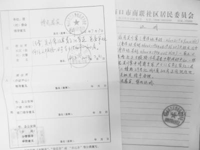 市民投诉:办理户口迁移屡次被告知手续不全