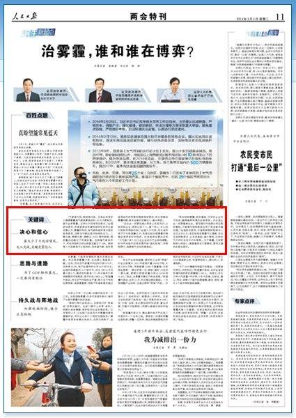 人民日报:南京专家称雾霾成于污染排放过大
