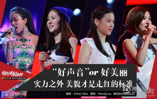 《中国好声音》美女选手看不停