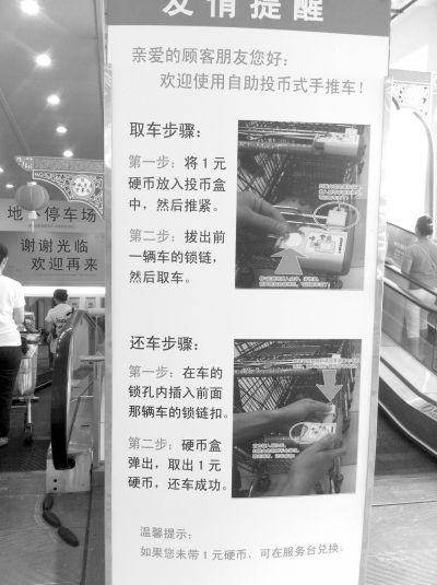投币式超市手推车现椰城 想用得先投1元解锁