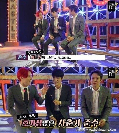 JYJ互相采访彼此的近况 俊秀执着于吻戏床戏?