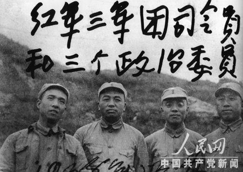 红3军团司令员和三位政治委员合影。左起李富春、彭德怀、杨尚昆、滕代远