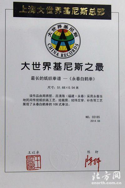 《永春白鹤拳》首映 梁家仁:向偶像李小龙致敬