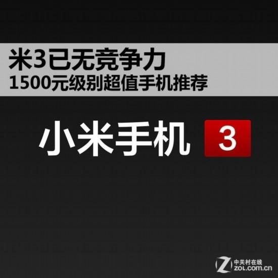 米3已无竞争力 1500元级别超值手机推荐