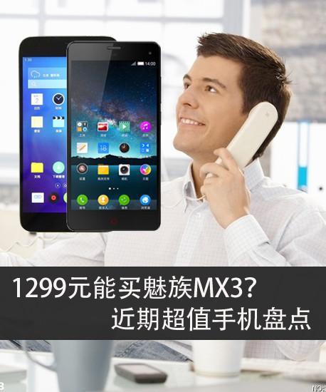 1299元能买魅族MX3?近期超值手机盘点