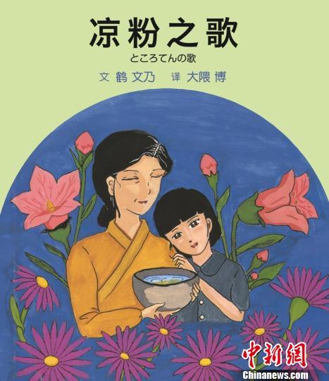 日本侨报社推出反战图书《凉粉之歌》中日对译版