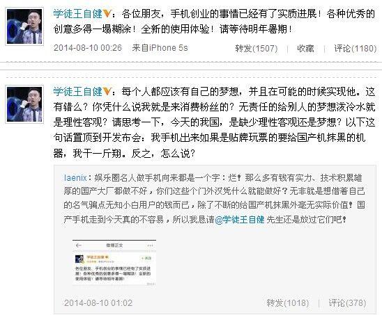 相声演员王自健称将做手机 优秀创意多得一塌糊涂
