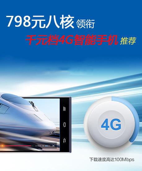 798元八核领衔 千元档4G智能手机推荐