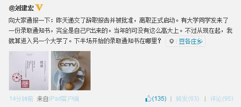 刘建宏证实已离开央视未交代加盟网络公司一事