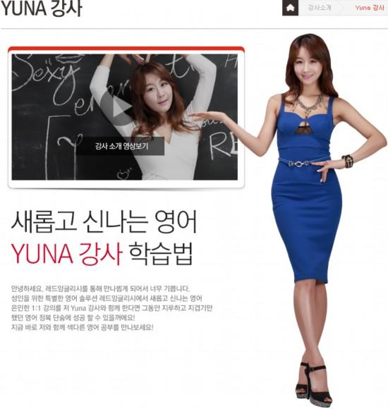 韩国英语教学网站推出性感美女教师授课视频惹