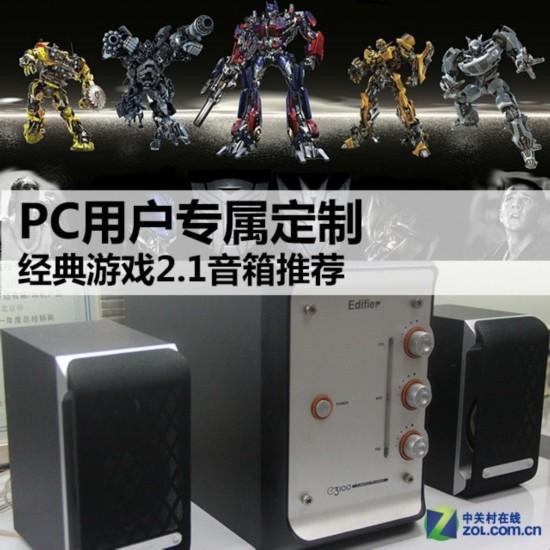 PC用户专属定制 经典游戏2.1音箱推荐