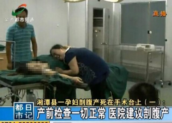 湖南一产妇在手术台大出血死亡 主治医生护士失踪