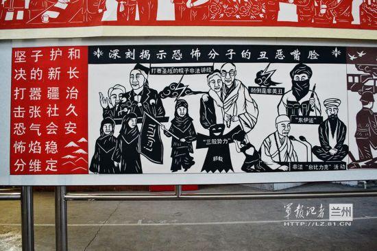 组图:解放军剪纸作品展现新疆反恐战斗场景