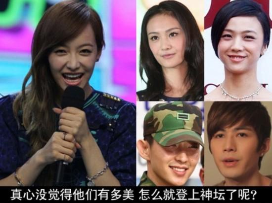 exo吴亦凡唐嫣宋茜 不好看却被捧上天的明星