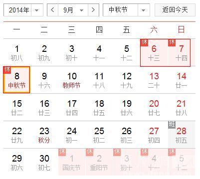 中秋放假安排:9月6日至8日共3天 高速不免费