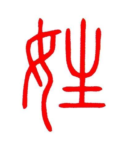 """小篆""""姓""""字图片"""