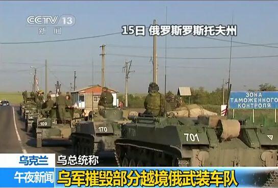 """乌克兰总统称乌军摧毁部分越境俄""""装甲车队"""""""