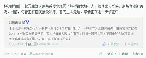 湖南永州发生一起砍人事件嫌犯持刀拒捕并跳楼