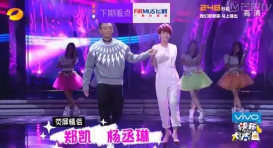 快乐大本营最新一期预告 郑恺杨丞琳甜蜜公主抱