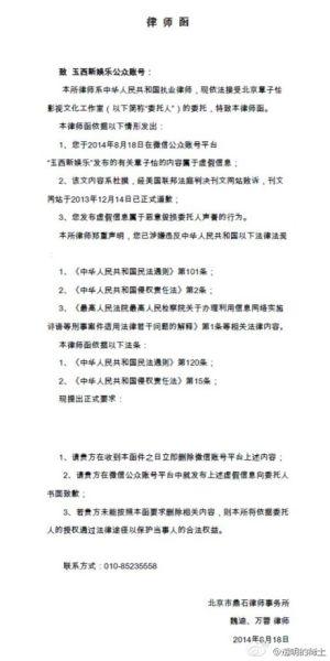 章子怡再被传遭调查 要求造谣媒体公开道歉