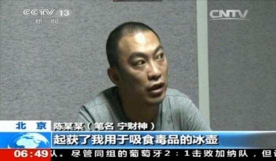 柯震东涉毒被警方控制 盘点2014年涉毒明星