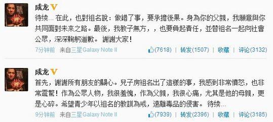 成龙:感到羞愧心痛教子无方向公众道歉(图)