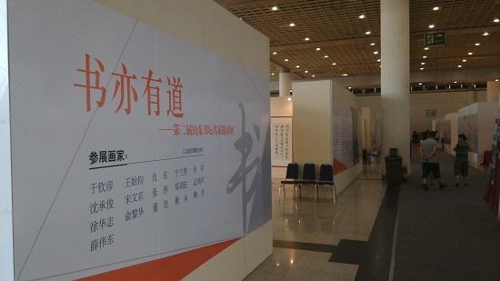 第六届中国书画名家精品博览会於8月14日在济南开幕