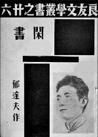 1936年版《闲书》封面