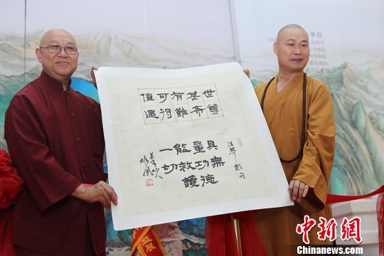 当代画僧李雄风公益书画展在京举行