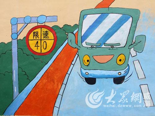 威海中学生手绘安全出行墙体画 感觉萌萌哒【5】