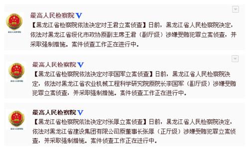 黑龙江省检察院对三厅官立案侦查 均涉受贿