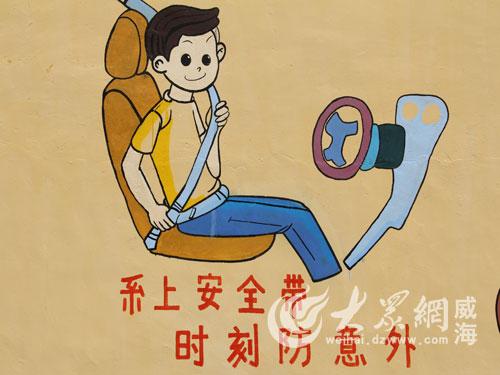 威海中学生手绘安全出行墙体画
