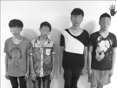 4名青少年为筹上网费结伙抢劫 最小的仅13岁