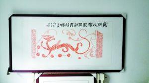 刘美妤家中所藏的朱拓青龙星象图。