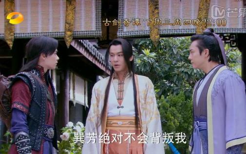古剑奇谭电视剧33集预告 晴雪与屠苏难逃一劫