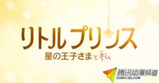 《小王子》首部动画电影明年初日本上映