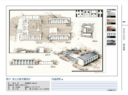 华元手绘 东南快题 清华建筑快题