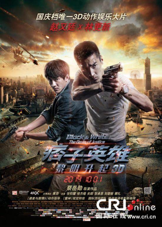 痞子英雄黎明升起_电影《痞子英雄黎明升起》北京举行首映发布