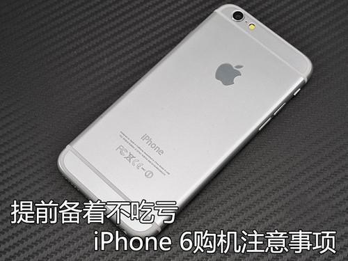 提前备着不吃亏 iPhone 6购机注意事项