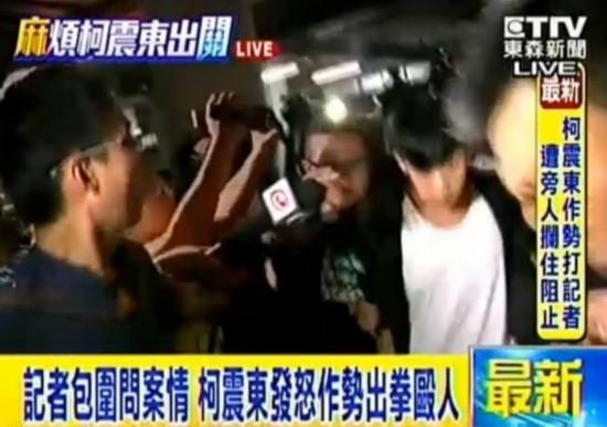 台媒报道指柯震东发怒,作势出拳殴打记者