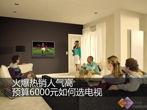 火爆热销人气高 预算6000元如何选电视