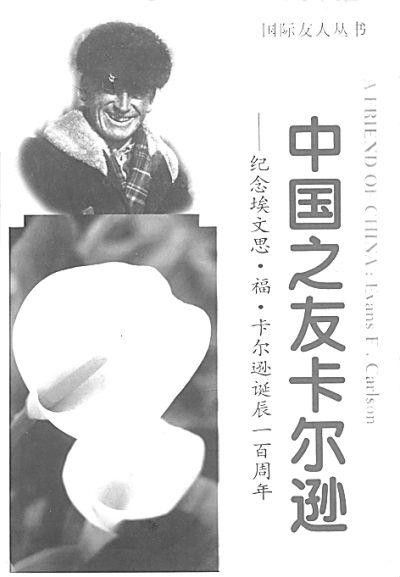 中国之友卡尔逊(上)