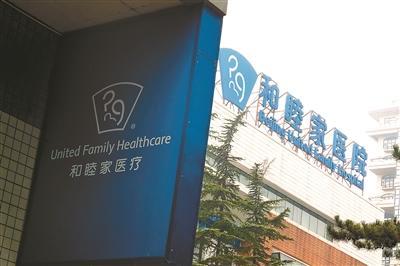 7省市将试点设外资独资医院 目前国内仅两家