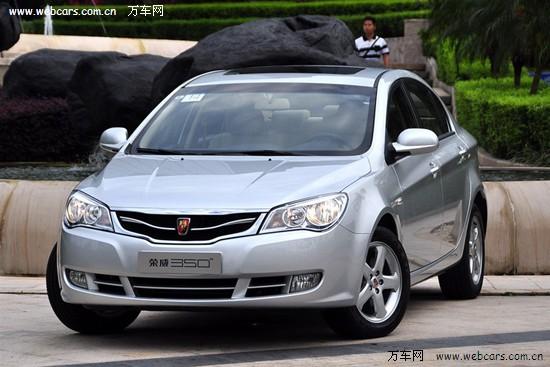 荣威350最高降2.8万 现车充足高清图片