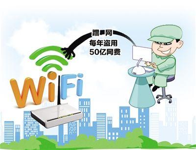 国内WiFi易破解 蹭网每年致损大