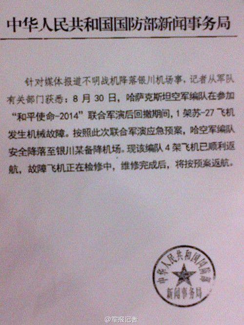 军方回应:哈萨克斯坦战机因机械故障降落银川机场
