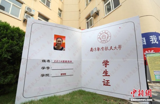 """南京高校迎新生创意迭出 携""""超大学生证""""轻松入学"""