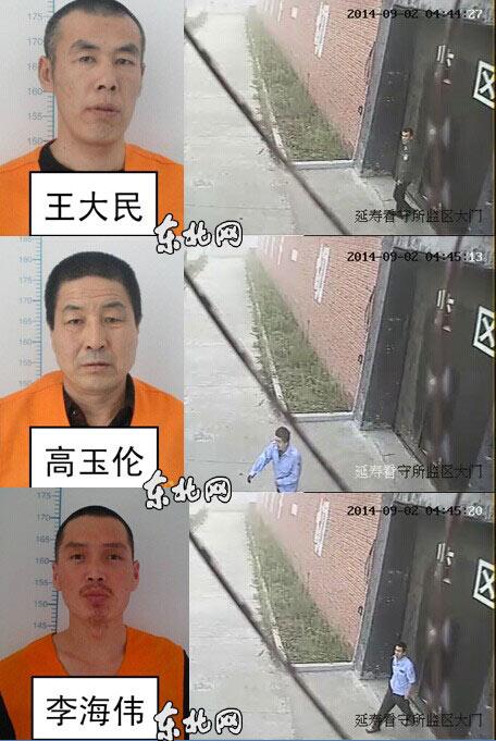 延寿3名逃脱嫌犯出逃监控照片曝光 前后间隔不