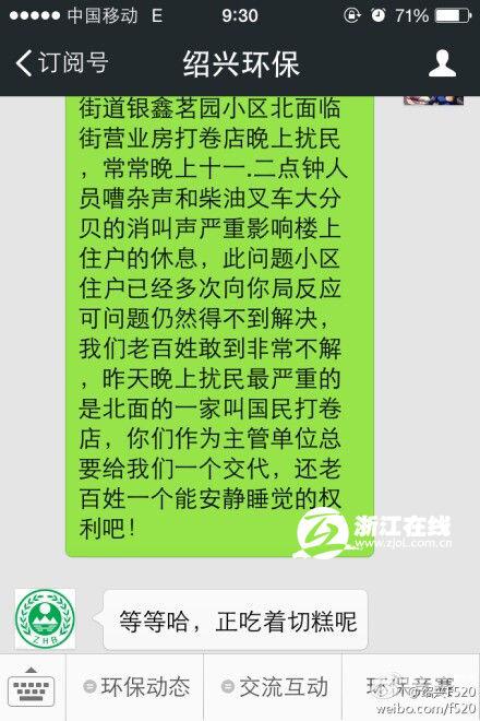 """网友投诉噪音扰民 绍兴环保局回复""""正吃切糕呢"""""""